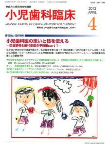 小児歯科臨床4月号